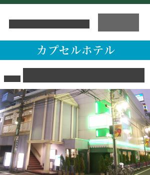 カプセル新宿510