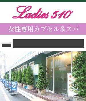 レディース510