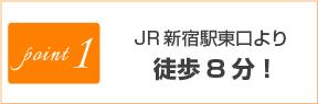JR新宿東口より徒歩8分