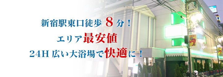 新宿駅徒歩8分!エリア最安値24H広い大浴場で快適に!