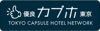 優良カプセルホテル
